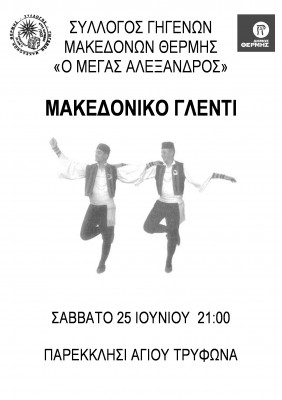 αφίσα-μακεδονικό-γλέντι.doc-1
