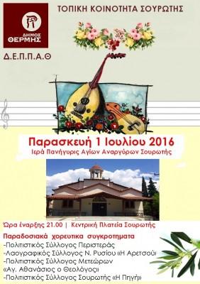 Souroti 2016  (2)