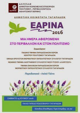 earina