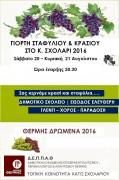 Αφίσα-Γιορτή-Σταφυλιού- Κ. ΣΧΟΛΑΡΙ -2016