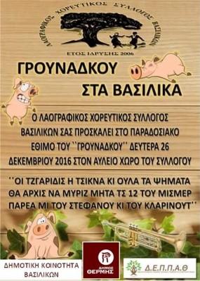 goyroynoxara