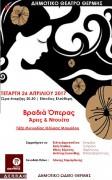 poster opera heldinnen