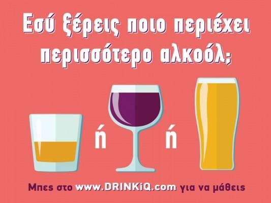 Baner alkool 1