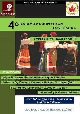 TRILOFOS 2017 _paradosiakon_xoron_FINALm