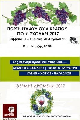 GIORTH STAFYLIOY SXOLARI FWTO