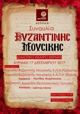 BYZANTINH MOYSIKH SYNAYLIA