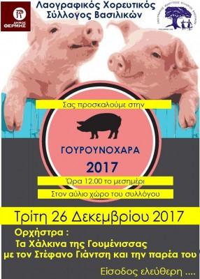 GOYROYNOXARA FWTO