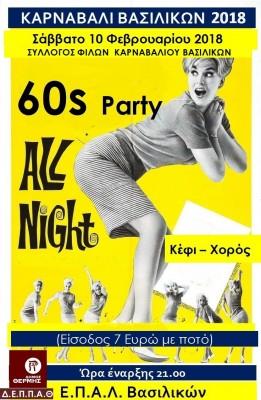 aporkia party