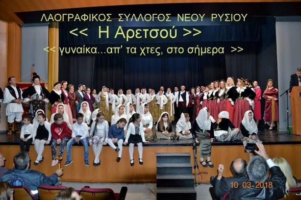 aretsoy fwto gia gynaika