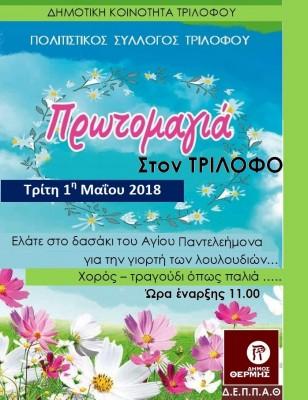 PRWTOMAGIA TRILOFOS