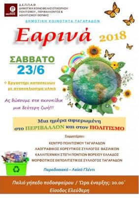 ΑΦΙΣΑ-ΕΑΡΙΝΑ-2018 teliko