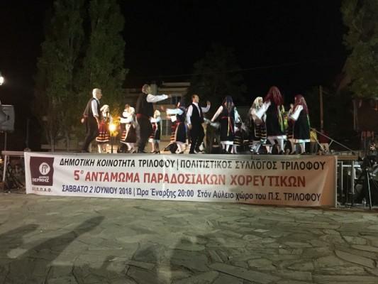 ANTAMWMA TRILOFOS 1