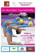 amfitriti AFISSA FINAL 2018 ΟΡΘΗ ΕΠΑΝΑΛΗΨΗ