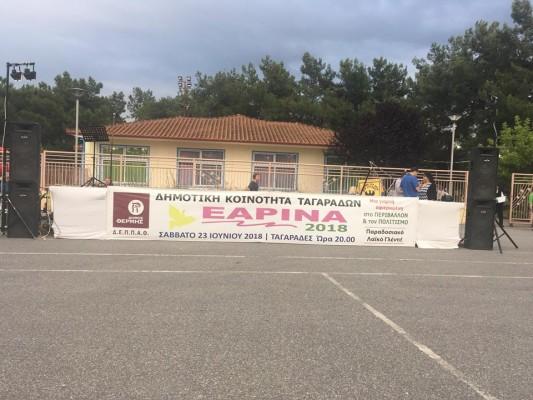 earina 1