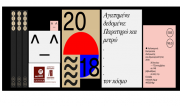 logo 2018 (1)