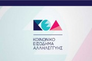 kea-AFTODIOIKISI