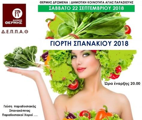 giorth spanaki 2018