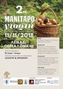 MANITARIA-2018(9)