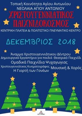 xristoygennitikos paixnidokosmos Agios Antwnios