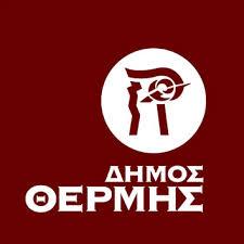 Δήμος Θέρμης