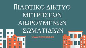 Άμεση πληροφόρηση για τις συνθήκες ποιότητας του αέρα στο δήμο Θέρμης μέσω εφαρμογής για κινητά