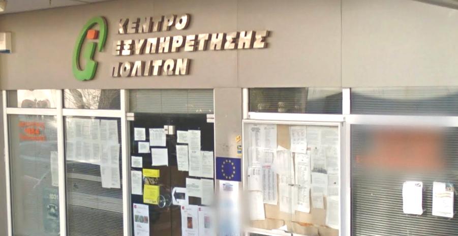 Με βιντεοκλήση στην ειδική πλατφόρμα myKEPIive.gov.gr σύντομα η εξυπηρέτηση των πολιτών στα ΚΕΠ της χώρας