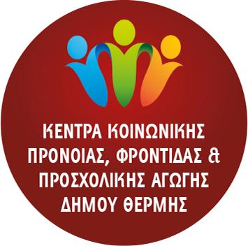 Βοήθεια στο Σπίτι: Τις επόμενες ημέρες τα αποτελέσματα της προκήρυξης 4Κ/2020. Που θα πρέπει να απευθύνονται οι υποψήφιοι του δήμου Θέρμης για ενημέρωση