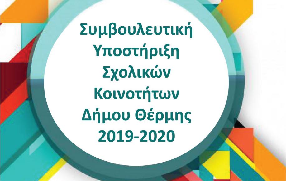 Με μεγάλη συμμετοχή ολοκληρώθηκε το πρόγραμμα της συμβουλευτικής στα σχολεία του δήμου Θέρμης