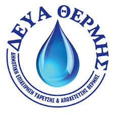 Διακοπή νερού στο Πλαγιάρι τη Δευτέρα 25 Ιανουαρίου λόγω εργασιών καθαρισμού της δεξαμενής